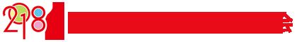 老字号博览会官方网站-2018中华老字号(山东)博览会